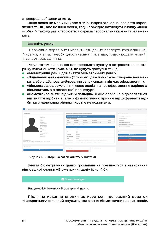 84 IV. Оформлення та видача паспорта громадянин...