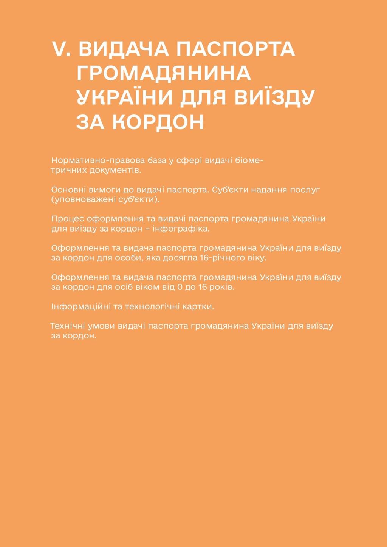 93 V. Видача паспорта громадянина україни для в...