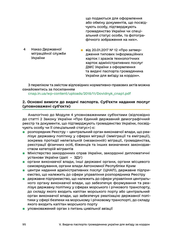 95 V. Видача паспорта громадянина україни для в...
