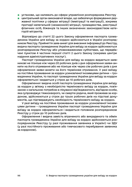 96 V. Видача паспорта громадянина україни для в...