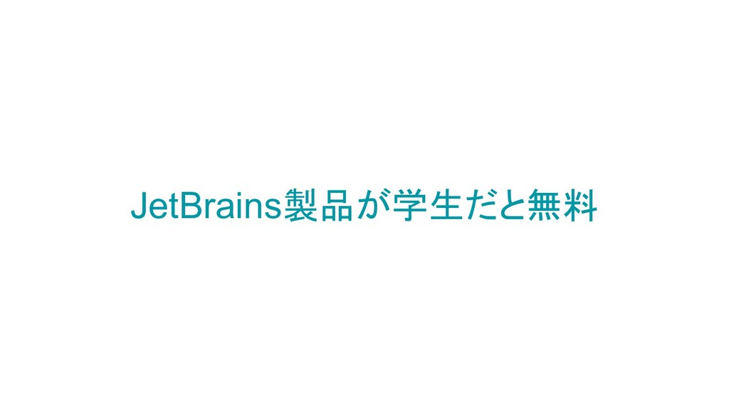 JetBrains製品が学生だと無料