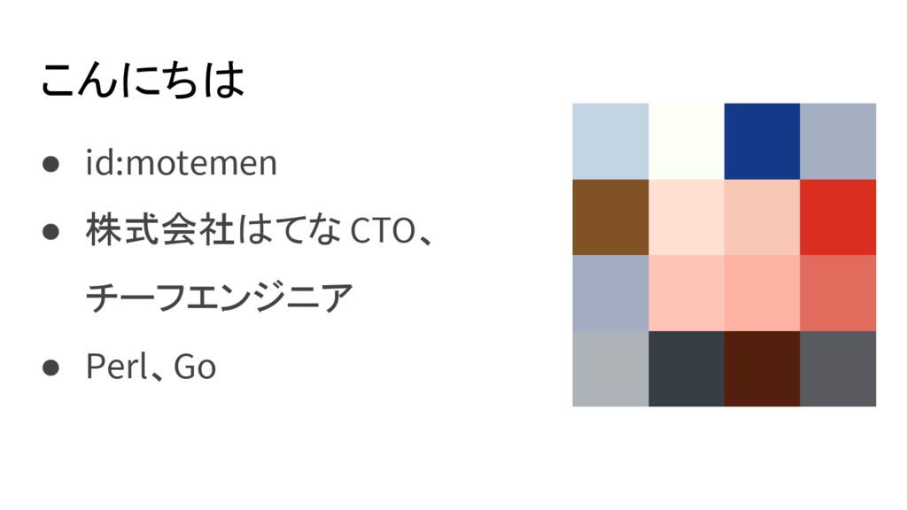 こんにちは ● id:motemen ● 株式会社はてな CTO、 チーフエンジニア ● Pe...