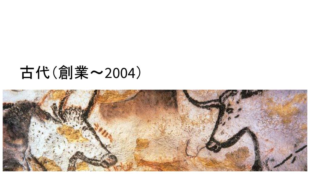 古代(創業〜2004)
