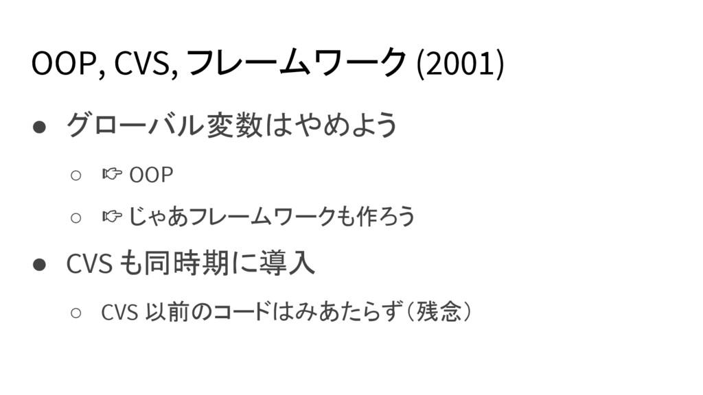 OOP, CVS, フレームワーク (2001) ● グローバル変数はやめよう ○ OOP ○...