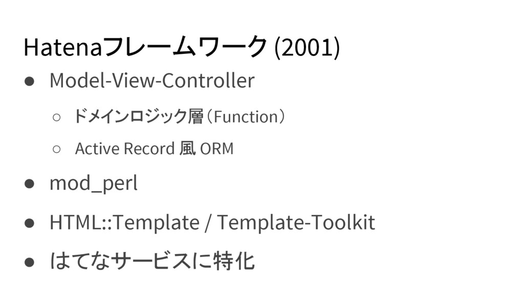 Hatenaフレームワーク (2001) ● Model-View-Controller ○ ...