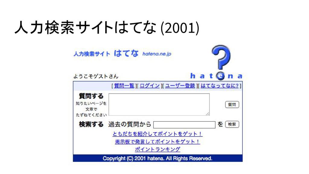 人力検索サイトはてな (2001)