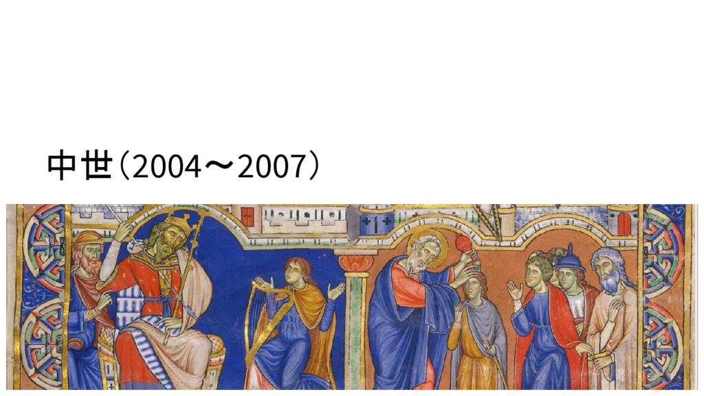 中世(2004〜2007)