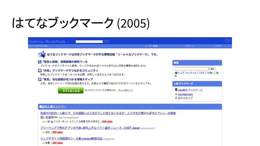 はてなブックマーク (2005)
