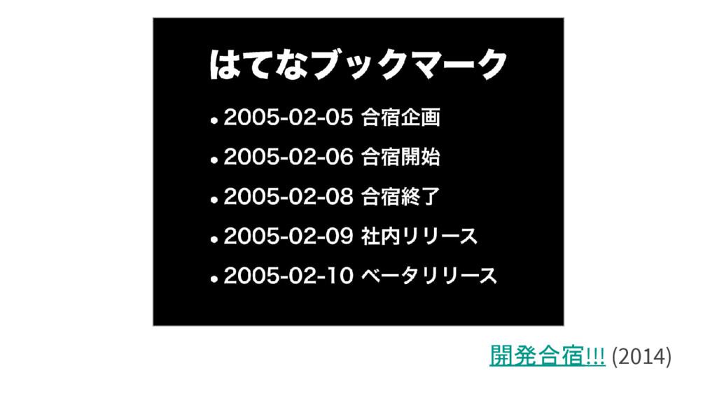 開発合宿!!! (2014)