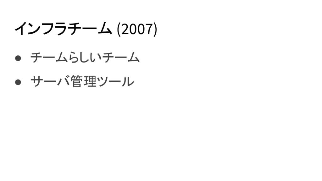 インフラチーム (2007) ● チームらしいチーム ● サーバ管理ツール