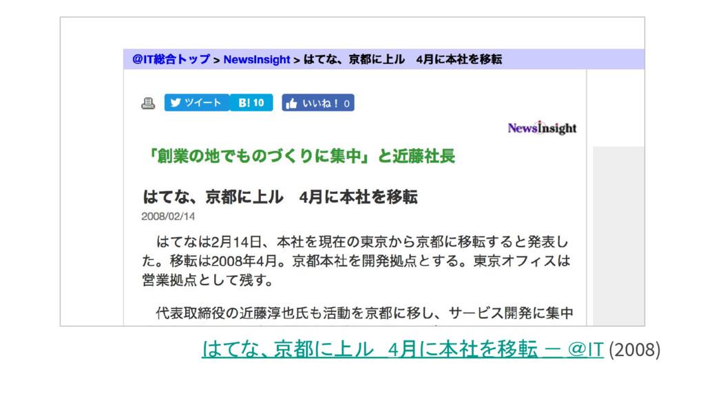 はてな、京都に上ル 4月に本社を移転 - @IT (2008)