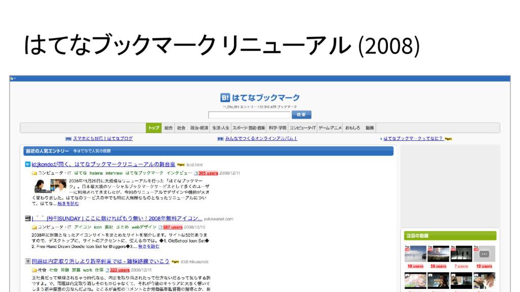 はてなブックマーク リニューアル (2008)