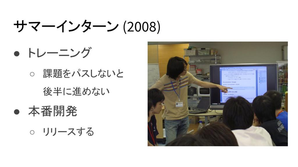 サマーインターン (2008) ● トレーニング ○ 課題をパスしないと 後半に進めない ● ...