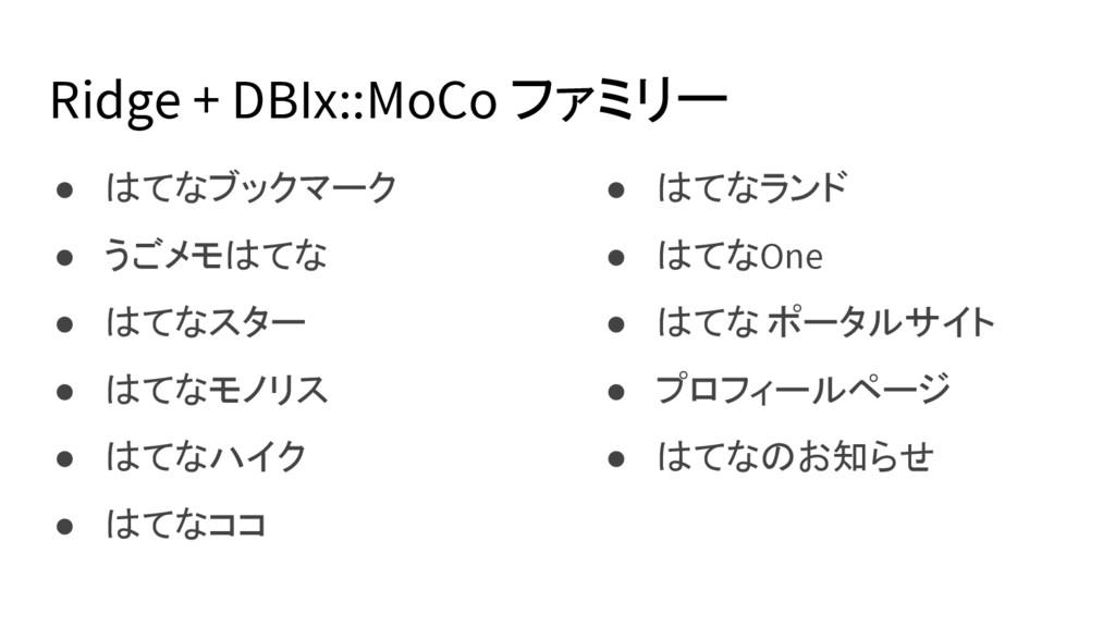 Ridge + DBIx::MoCo ファミリー ● はてなブックマーク ● うごメモはてな ...