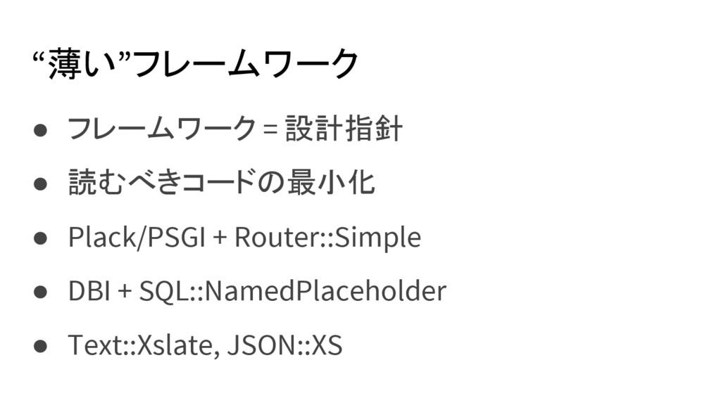 """""""薄い""""フレームワーク ● フレームワーク = 設計指針 ● 読むべきコードの最小化 ● Pl..."""