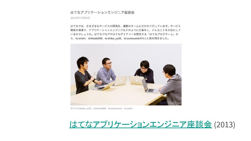 はてなアプリケーションエンジニア座談会 (2013)