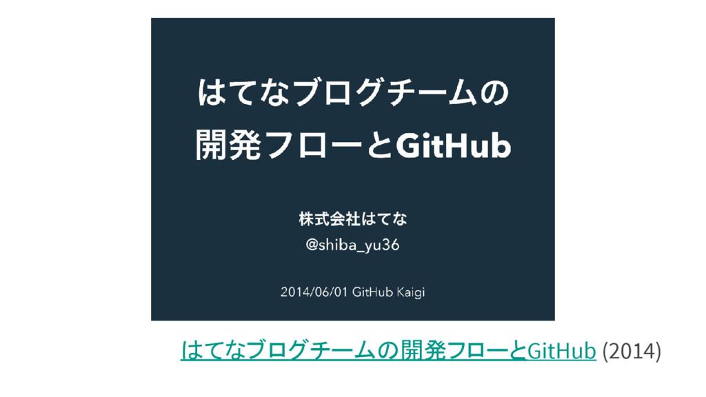 はてなブログチームの開発フローとGitHub (2014)