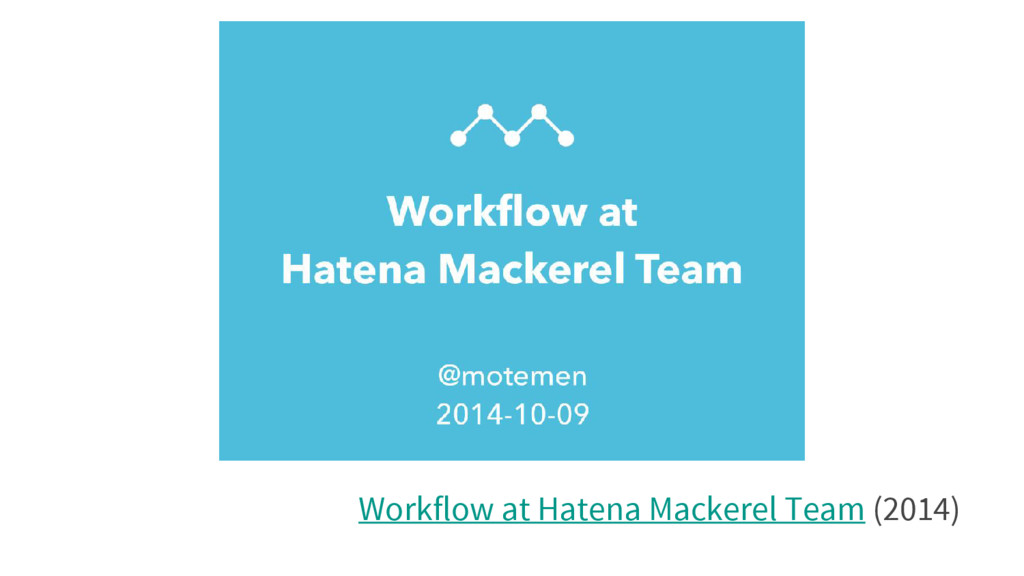 Workflow at Hatena Mackerel Team (2014)