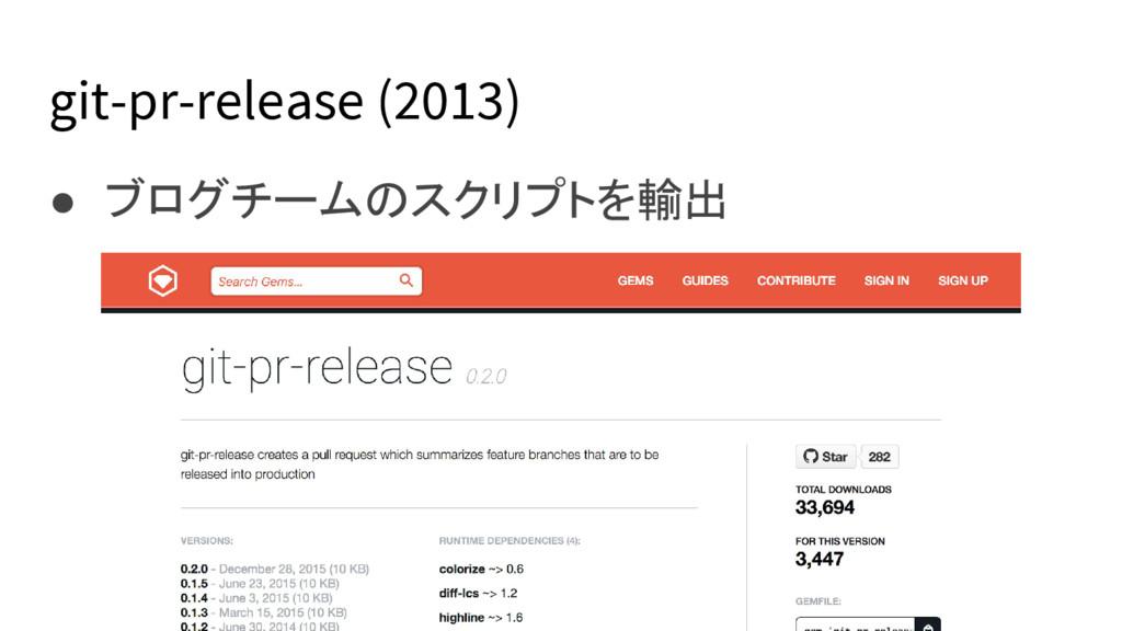 git-pr-release (2013) ● ブログチームのスクリプトを輸出