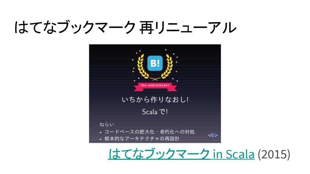 はてなブックマーク 再リニューアル はてなブックマーク in Scala (2015)