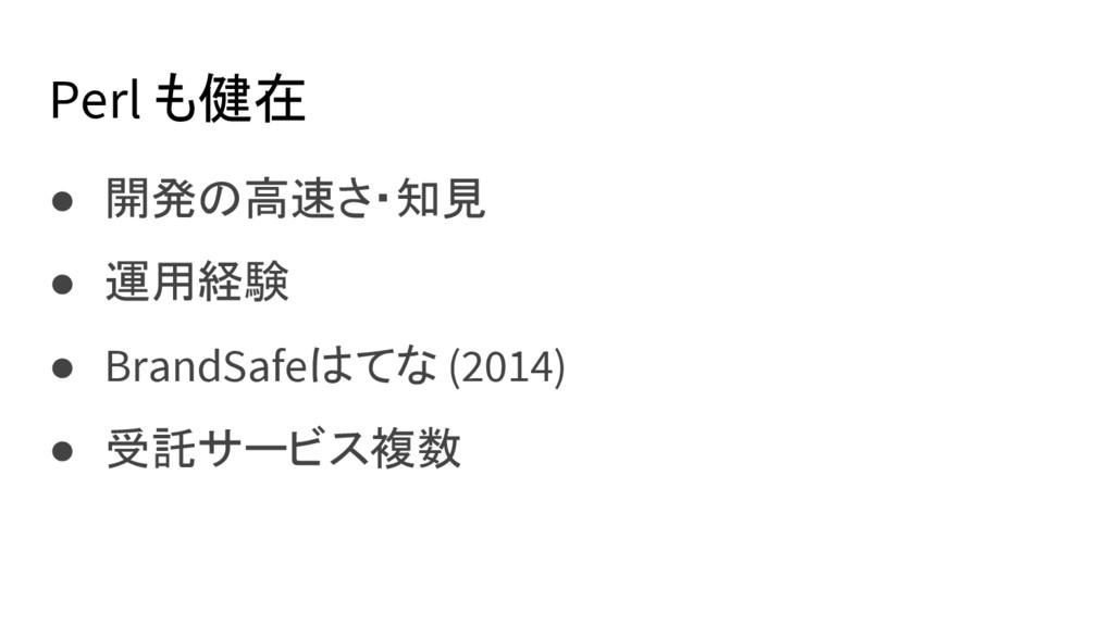 Perl も健在 ● 開発の高速さ・知見 ● 運用経験 ● BrandSafeはてな (201...