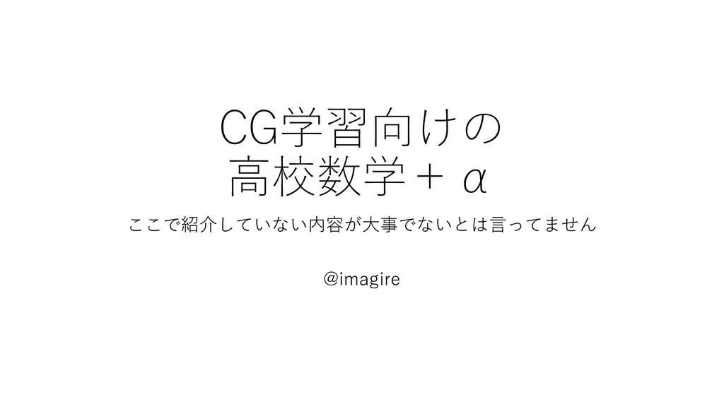 CG学習向けの 高校数学+α ここで紹介していない内容が大事でないとは言ってません @imag...