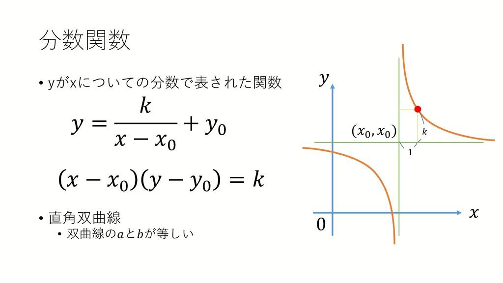 分数関数 • yがxについての分数で表された関数 • 直角双曲線 • 双曲線の𝑎𝑎と𝑏𝑏が等し...