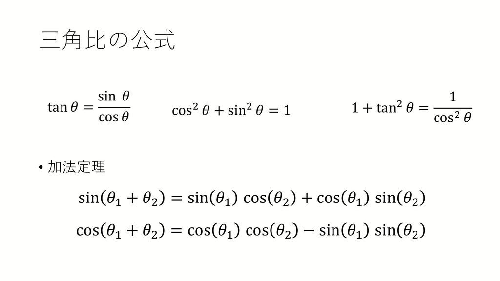 三角比の公式 • 加法定理 tan 𝜃𝜃 = sin 𝜃𝜃 cos 𝜃𝜃 cos2 𝜃𝜃 + ...