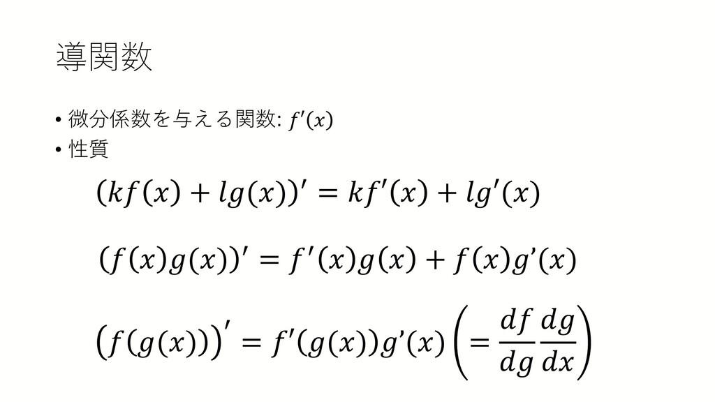 導関数 • 微分係数を与える関数: 𝑓𝑓′ 𝑥𝑥 • 性質 𝑘𝑘𝑘𝑘 𝑥𝑥 + 𝑙𝑙𝑙𝑙(𝑥𝑥...