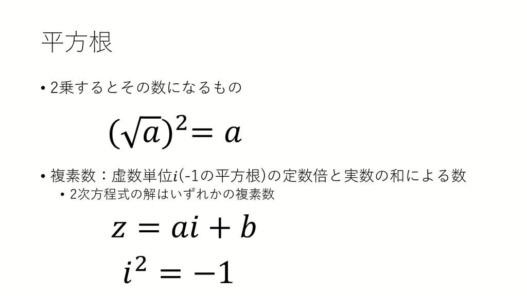 平方根 • 2乗するとその数になるもの • 複素数:虚数単位𝑖𝑖(-1の平方根)の定数倍と実数...