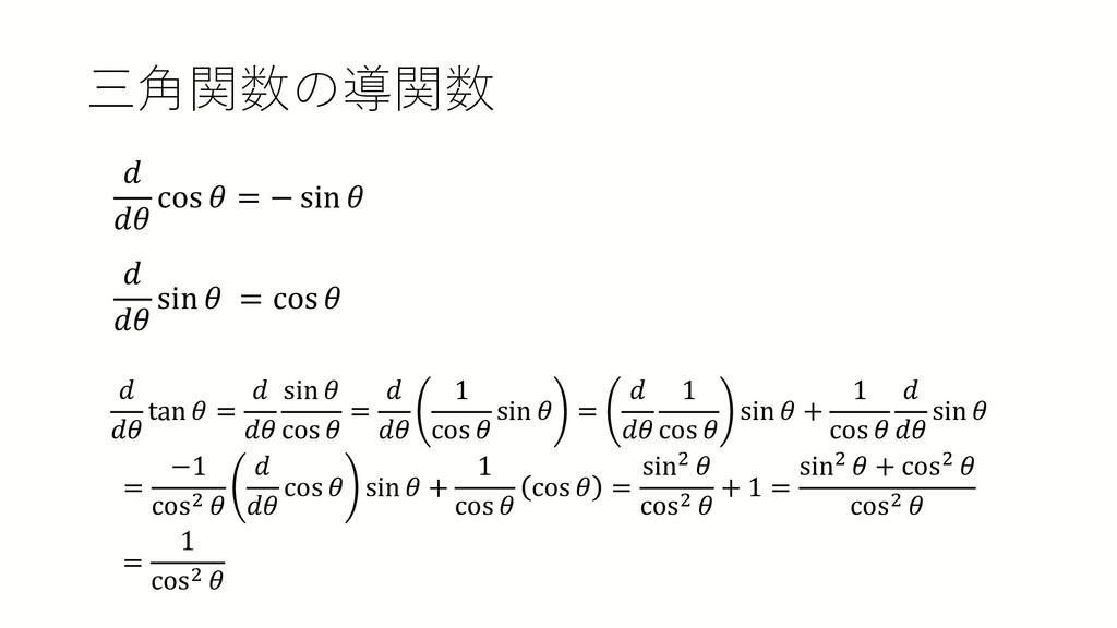 三角関数の導関数 𝑑𝑑 𝑑𝑑𝜃𝜃 sin 𝜃𝜃 = cos 𝜃𝜃 𝑑𝑑 𝑑𝑑𝜃𝜃 cos 𝜃𝜃...
