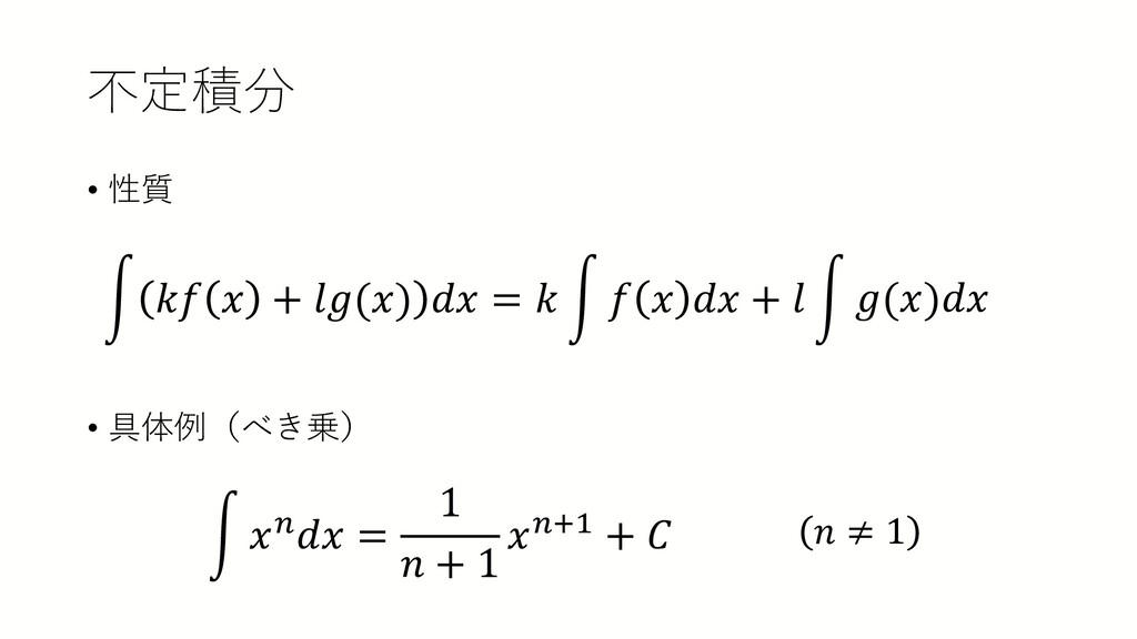 不定積分 • 性質 • 具体例(べき乗) � 𝑘𝑘𝑓𝑓 𝑥𝑥 + 𝑙𝑙𝑙𝑙(𝑥𝑥) 𝑑𝑑𝑑𝑑 ...