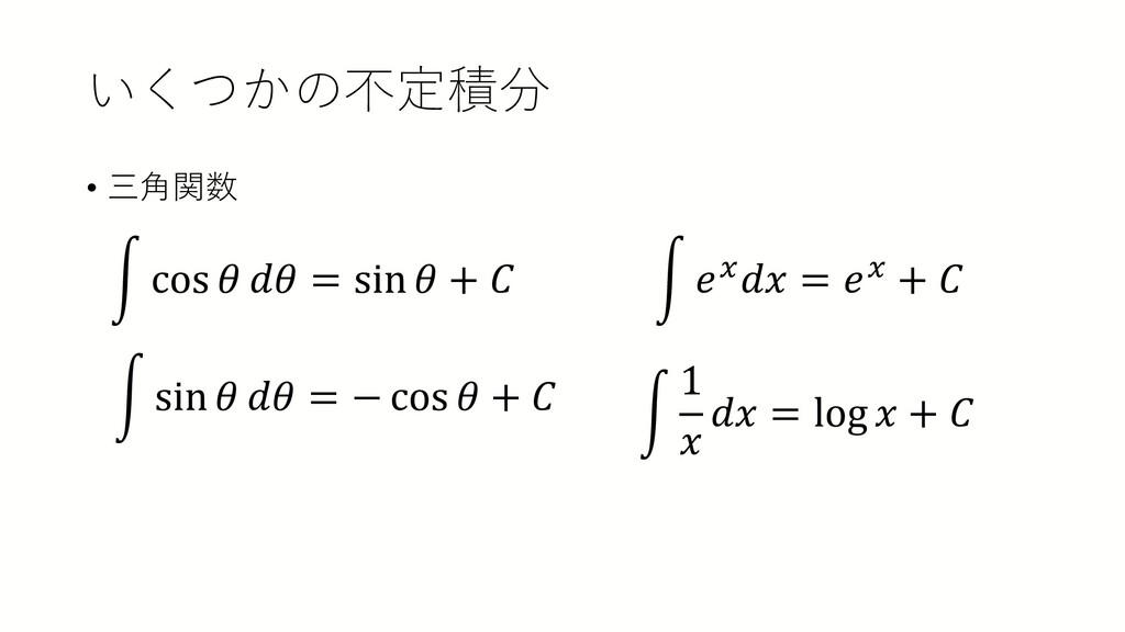 いくつかの不定積分 • 三角関数 � cos 𝜃𝜃 𝑑𝑑𝜃𝜃 = sin 𝜃𝜃 + 𝐶𝐶 � ...