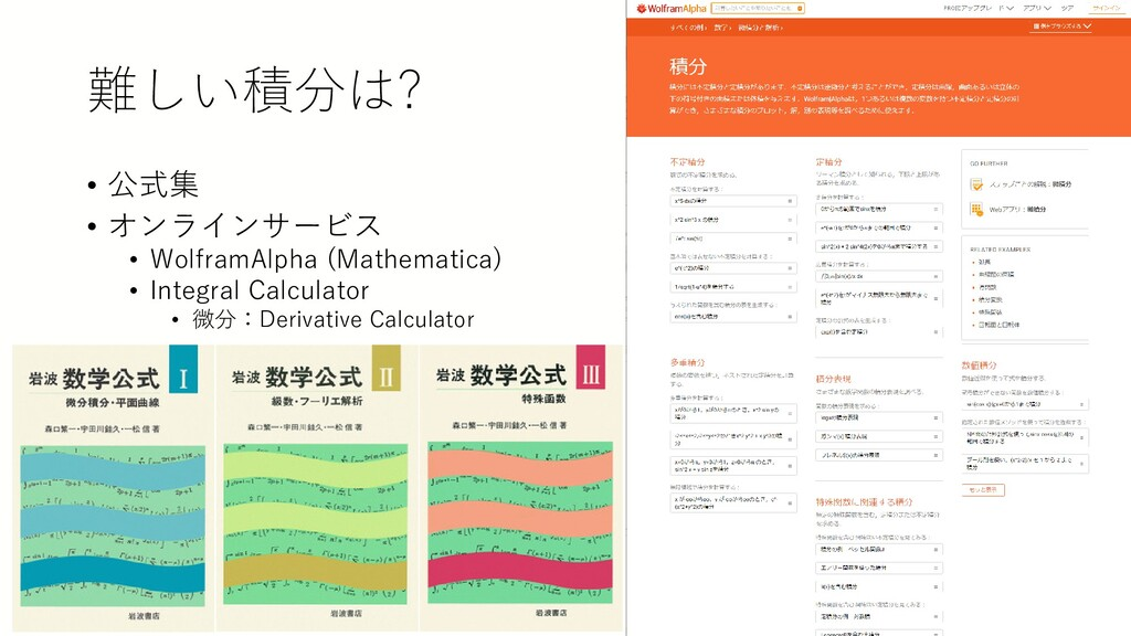 難しい積分は? • 公式集 • オンラインサービス • WolframAlpha (Mathe...
