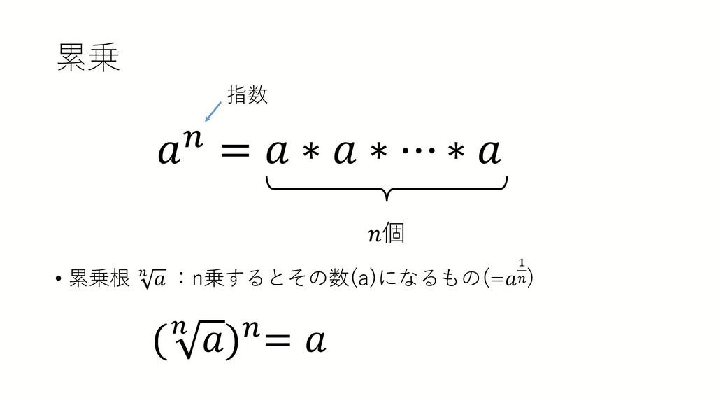 累乗 • 累乗根 𝑛𝑛 𝑎𝑎 :n乗するとその数(a)になるもの(=𝑎𝑎 1 𝑛𝑛) 𝑎𝑎𝑛𝑛...