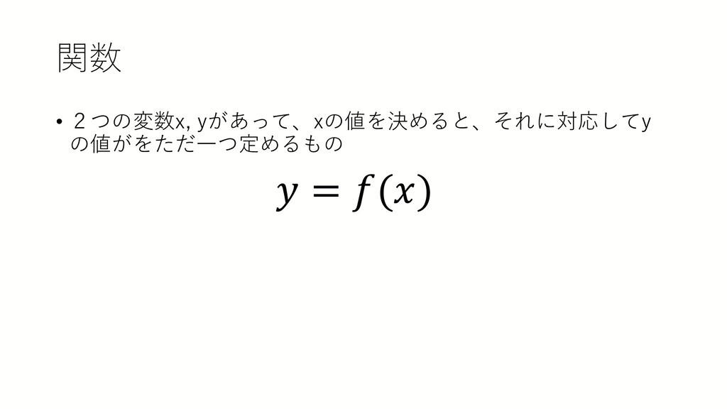 関数 • 2つの変数x, yがあって、xの値を決めると、それに対応してy の値がをただ一つ定め...