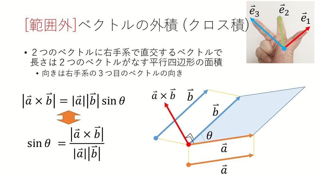 [範囲外]ベクトルの外積 (クロス積) • 2つのベクトルに右手系で直交するベクトルで 長さは...