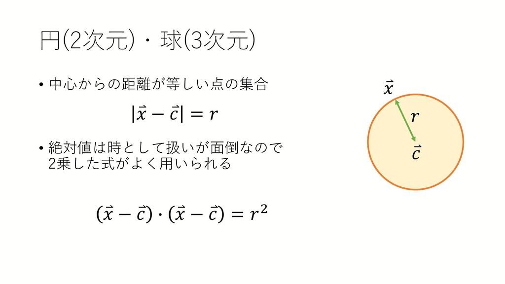 円(2次元)・球(3次元) • 中心からの距離が等しい点の集合 • 絶対値は時として扱いが面倒...