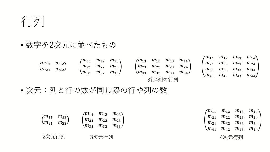 行列 • 数字を2次元に並べたもの • 次元:列と行の数が同じ際の行や列の数 𝑚𝑚11 𝑚𝑚1...