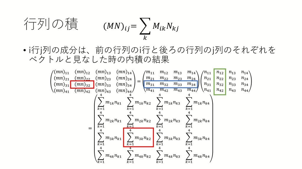行列の積 • i行j列の成分は、前の行列のi行と後ろの行列のj列のそれぞれを ベクトルと見なし...