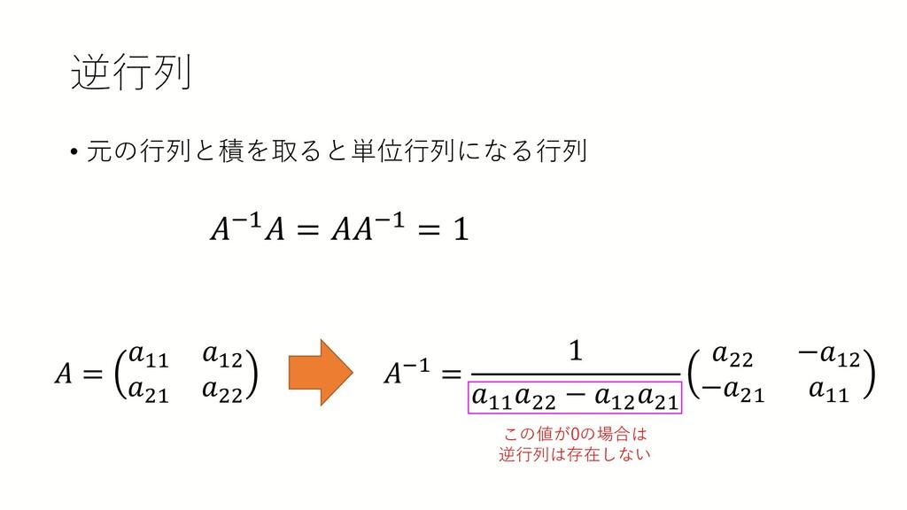 逆行列 • 元の行列と積を取ると単位行列になる行列 𝐴𝐴−1𝐴𝐴 = 𝐴𝐴𝐴𝐴−1 = 1 𝐴...