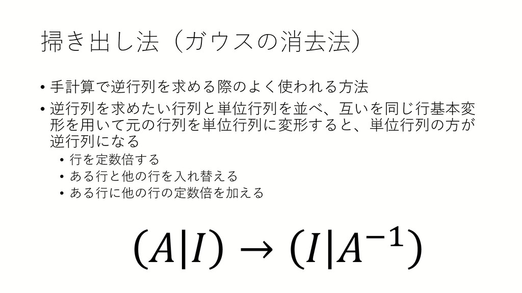 掃き出し法(ガウスの消去法) • 手計算で逆行列を求める際のよく使われる方法 • 逆行列を求め...