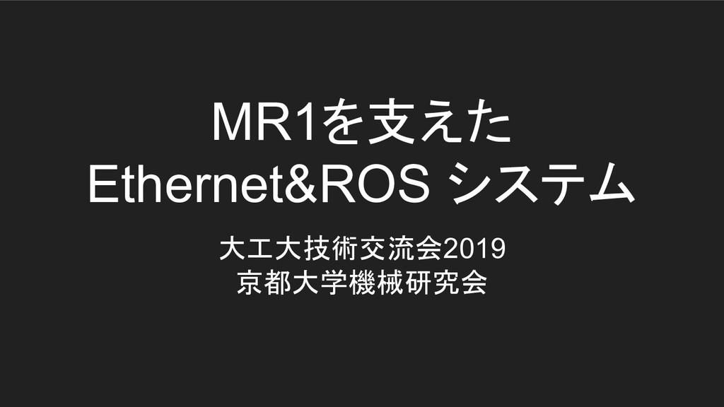 MR1を支えた Ethernet&ROS システム 大工大技術交流会2019 京都大学機械研究会