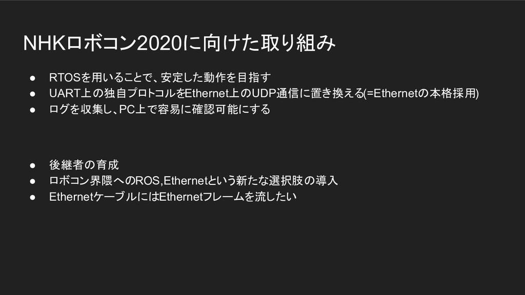 NHKロボコン2020に向けた取り組み ● RTOSを用いることで、安定した動作を目指す ● ...