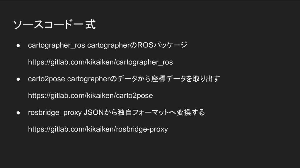 ソースコード一式 ● cartographer_ros cartographerのROSパッケ...