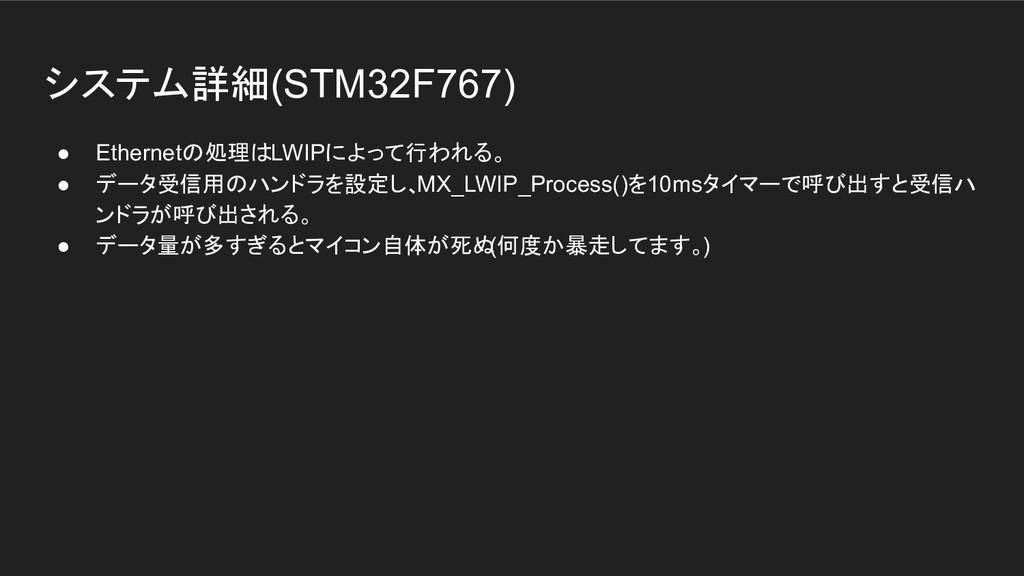 システム詳細(STM32F767) ● Ethernetの処理はLWIPによって行われる。 ●...