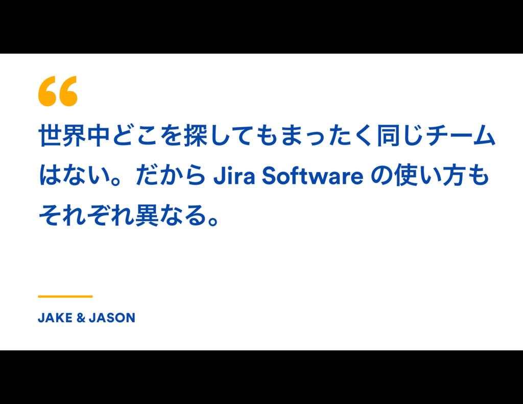 ੈքதͲ͜Λ୳ͯ͠·ͬͨ͘ಉ͡νʔϜ ͳ͍ɻ͔ͩΒ Jira Software ͷ͍ํ...