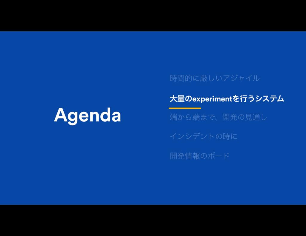 Agenda ؒతʹݫ͍͠ΞδϟΠϧ େྔͷexperimentΛߦ͏γεςϜ ͔Β·Ͱ...