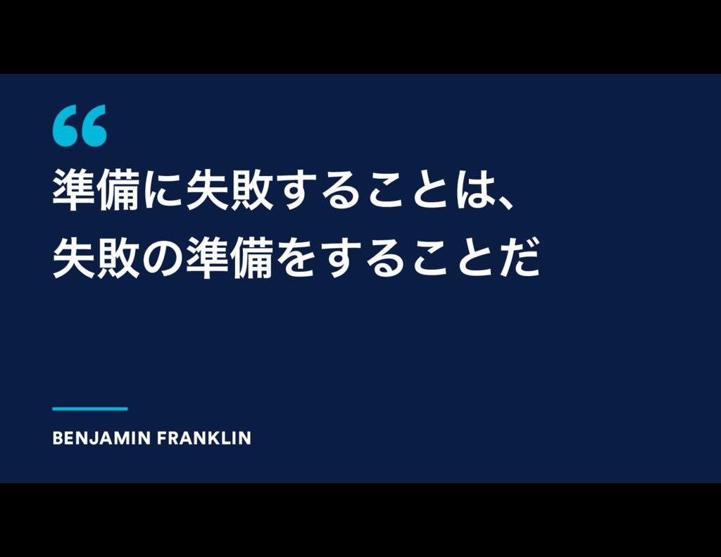 ४උʹࣦഊ͢Δ͜ͱɺɹ ࣦഊͷ४උΛ͢Δ͜ͱͩ BENJAMIN FRANKLIN