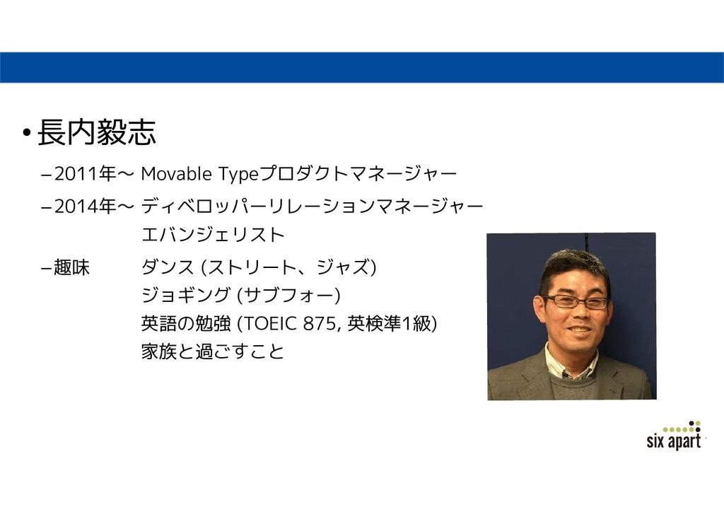 •長内毅志 –2011年~ Movable Typeプロダクトマネージャー –2014年~ デ...